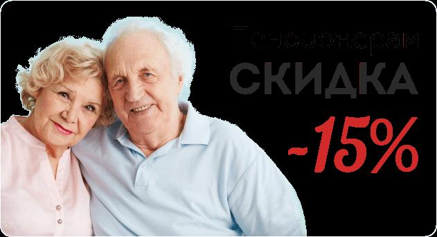 Пенсионерам скидка 15%